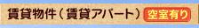 三川町賃貸物件(賃貸アパート)