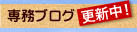 ツジムラ専務ブログ(高気密高断熱省エネ住宅についても)
