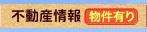 三川町不動産物件(土地情報)